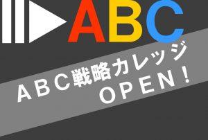ABC戦略カレッジOPEN!